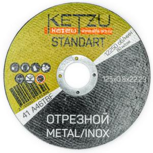 Круг отрезной 125х0.8x22 Ketzu